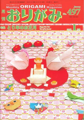 月刊おりがみ497号(1月号)