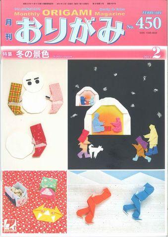 月刊おりがみ450号(2月号)