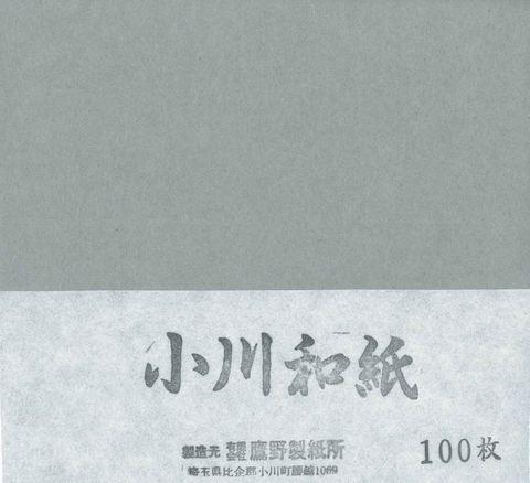 小川和紙No.25グレー 15cm