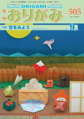 月刊おりがみ505号(9月号)