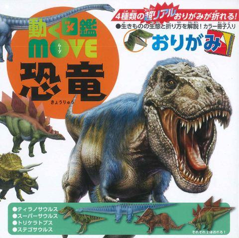 動く図鑑MOVE恐竜