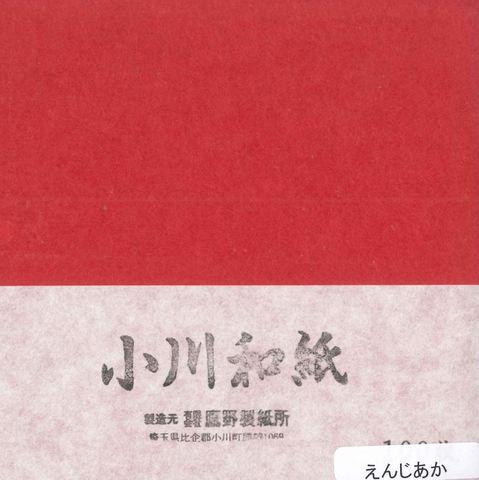 小川和紙No.2えんじあか 15cm