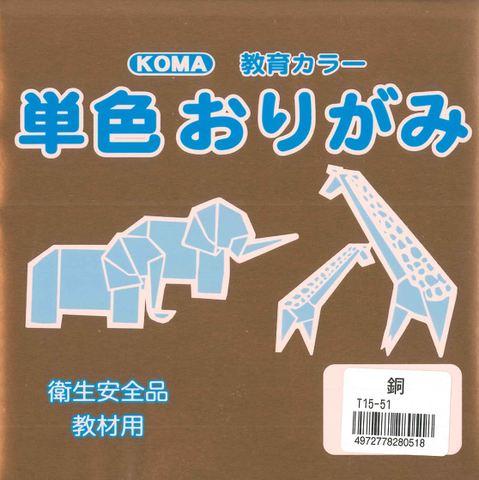 単色15cm銅(100枚入り)