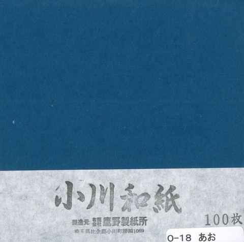 小川和紙No.18あお