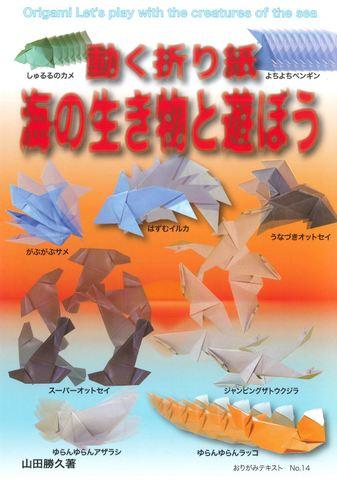 おりがみテキストNo.14 動く折り紙 海の生き物と遊ぼう