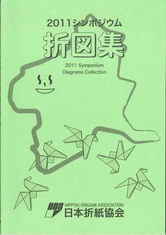 2011シンポジウム折図集
