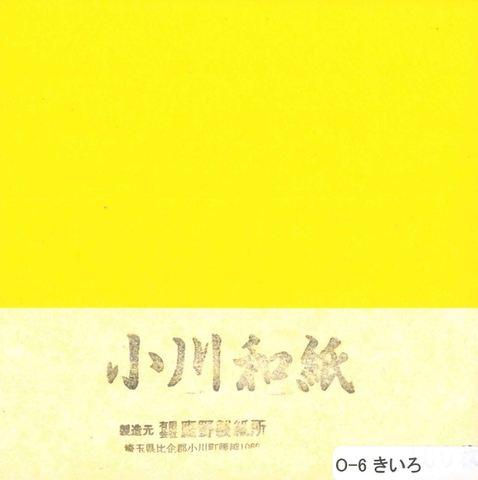 小川和紙No.6きいろ 15cm