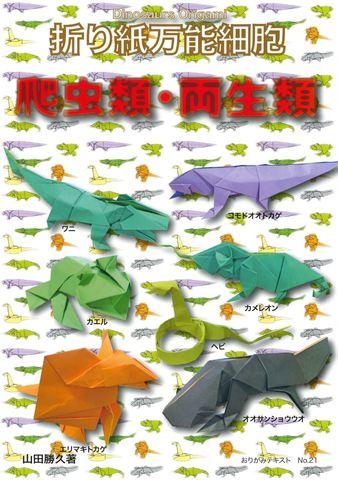 おりがみテキストNo.21 折り紙万能細胞 爬虫類・両生類