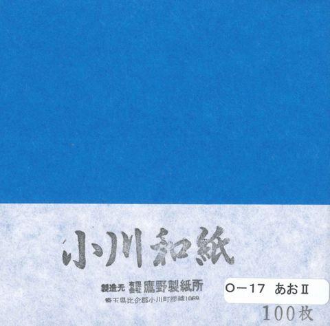 小川和紙No.17あおⅡ 15cm