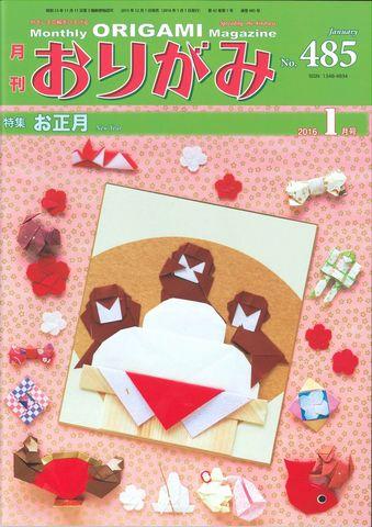 月刊おりがみ485号(1月号)