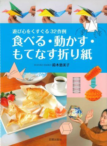 食べる・動かす・もてなす折り紙