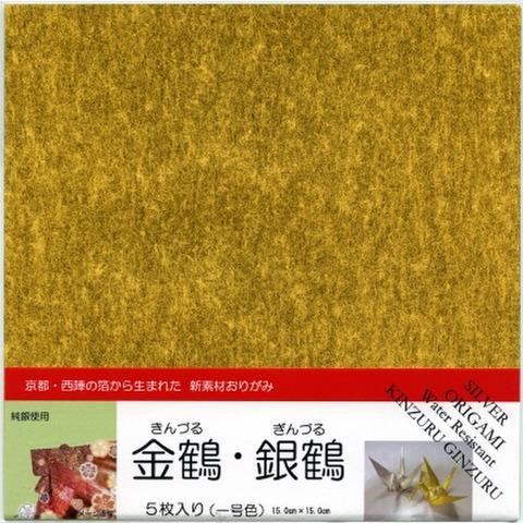 金鶴・銀鶴(一号色) 15cm
