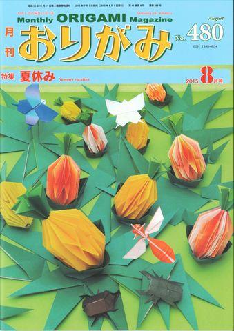 月刊おりがみ480号(8月号)