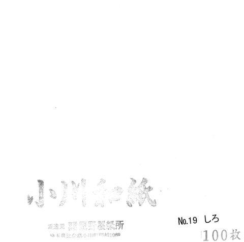 小川和紙No.19しろ 15cm
