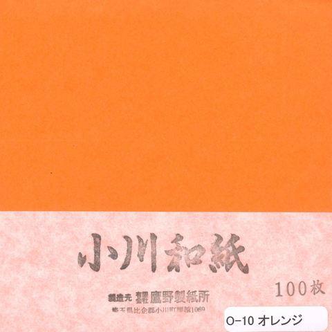 小川和紙No.10オレンジ 15cm