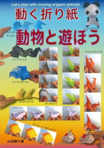 おりがみテキストNo.19動く折り紙 動物と遊ぼう