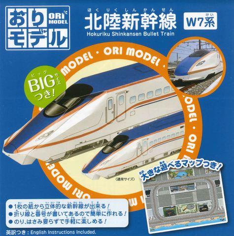 おりモデル 北陸新幹線W7系