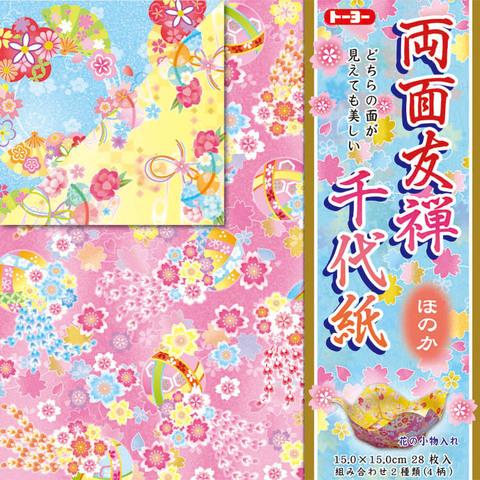 10122両面友禅千代紙(ほのか)15cm