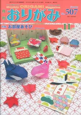 月刊おりがみ507号(11月号)