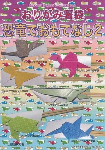 箸袋テキストNo.23恐竜でおもてなし2