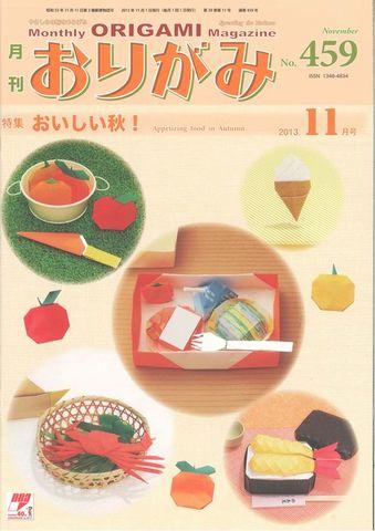 月刊おりがみ459号(11月号)