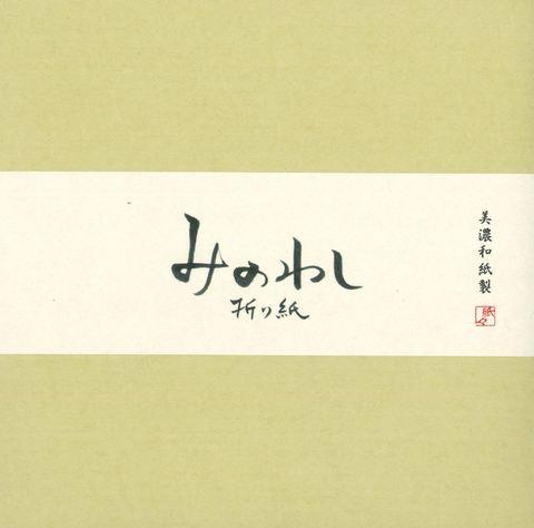 みのわし 山 15cm