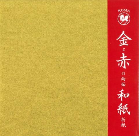7023金箔折紙25cm(あか)
