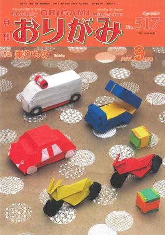 月刊おりがみ517号