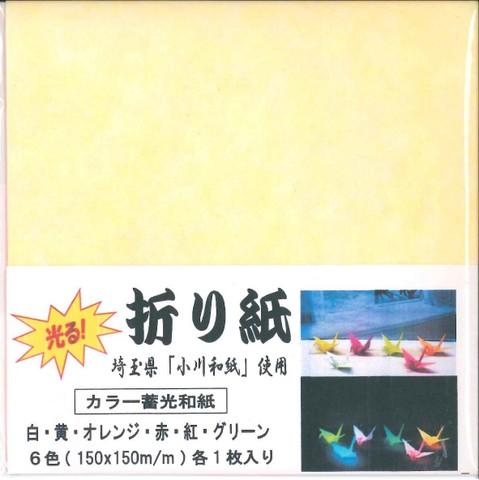 カラー蓄光折り紙15㎝