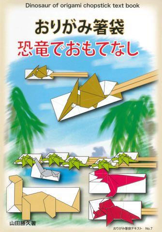 おりがみ箸袋No.7 恐竜でおもてなし