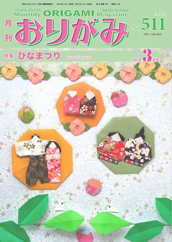 月刊おりがみ511号
