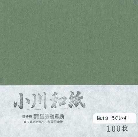 小川和紙No.13うぐいす 15cm