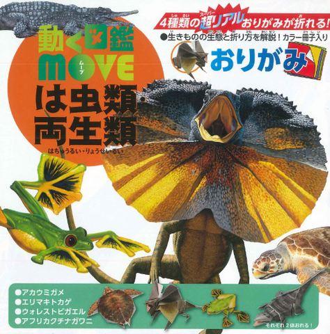 動く図鑑MOVEは虫類・両生類
