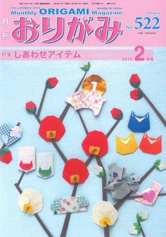 月刊おりがみ522号(2019年2月号)