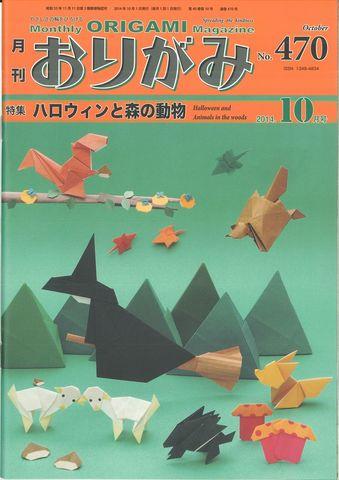 月刊おりがみ470号(10月号)