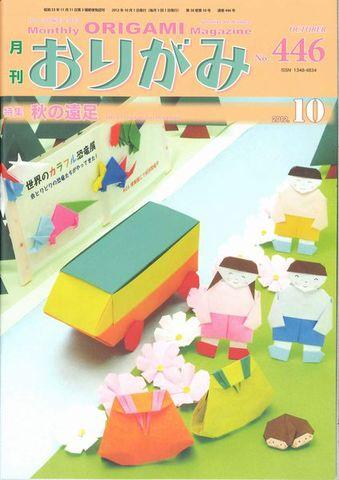 月刊おりがみ446号(10月号)