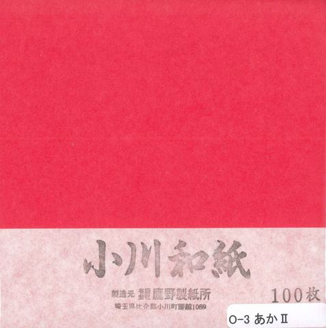 小川和紙No.3あかⅡ 15cm