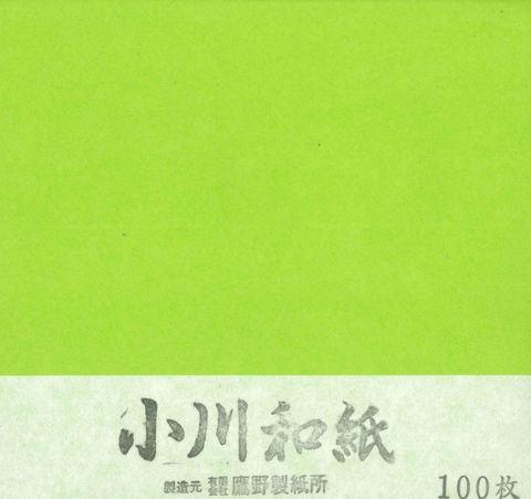 小川和紙No.28新きみどり 15cm