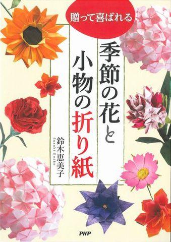 季節の花と小物の折り紙