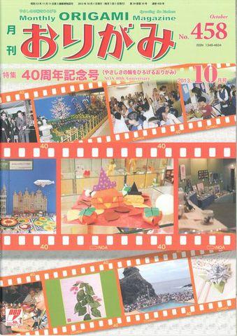 月刊おりがみ458号(10月号)