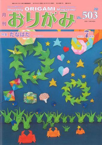 月刊おりがみ503号(7月号)