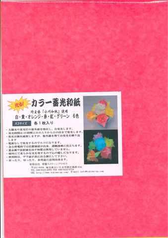 カラー蓄光折り紙A3