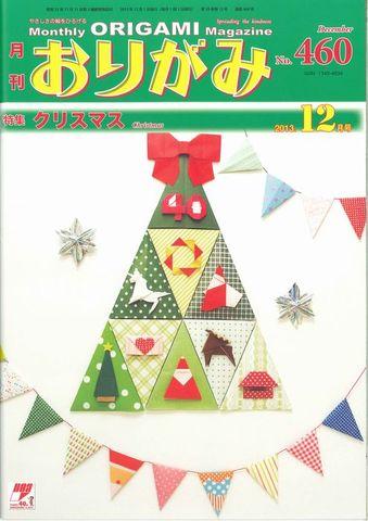 月刊おりがみ460号(12月号)