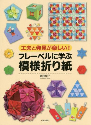 フレーベルに学ぶ模様折り紙(島袋保子著)