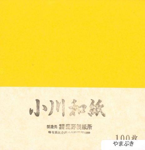 小川和紙No.7やまぶき 15cm