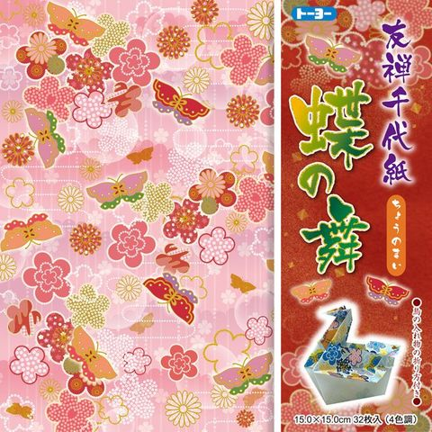 10043友禅千代紙(蝶の舞)15cm