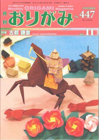 月刊おりがみ447号(11月号)