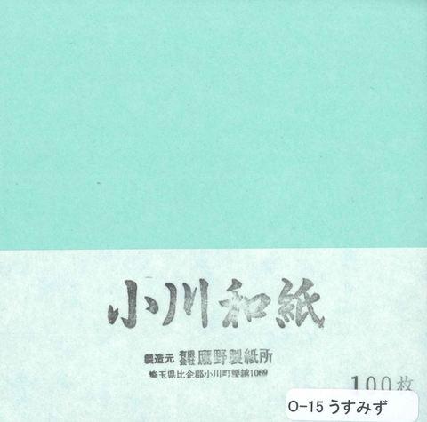 小川和紙No.15うすみず 15cm