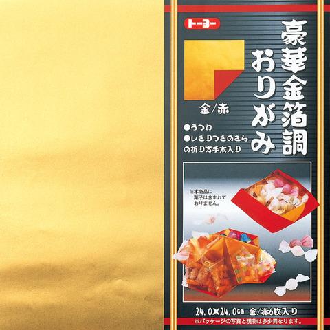 8105豪華金箔調おりがみ<金/赤>(24cm)