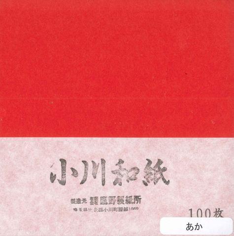 小川和紙No.1あか 15cm